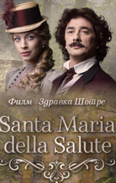 event_santa_maria_della_salute_1481102549