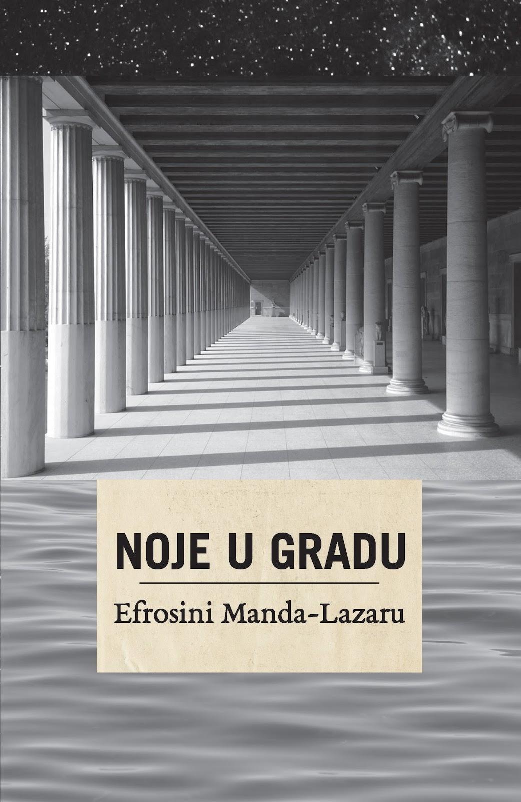 Efrosini Manda Lazaru