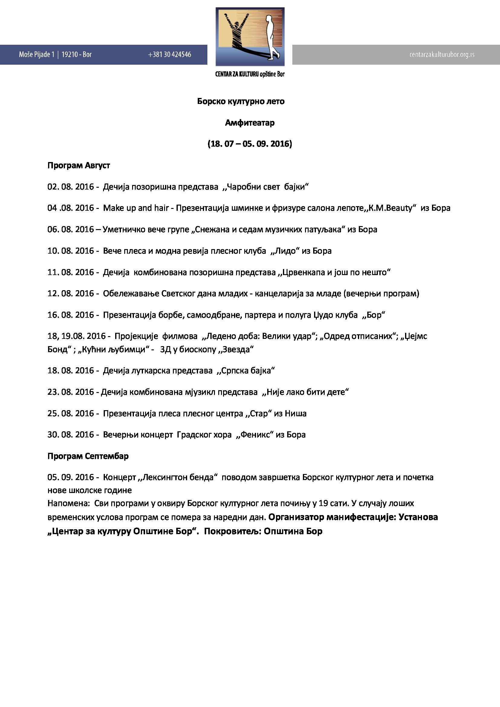 Борско-културно-лето-2016